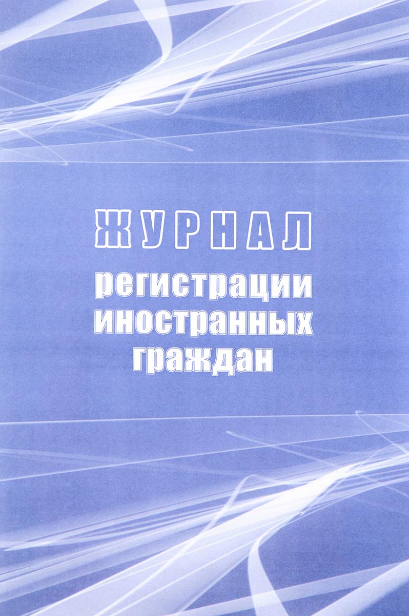 Журнал регистрации иностранных граждан