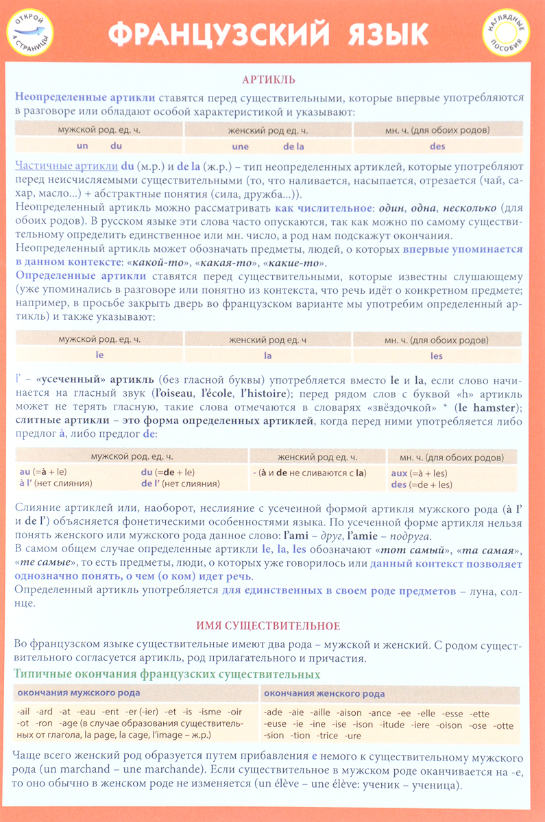 Французский язык загеншнайдер эльке французский язык шпаргалка для путешественника