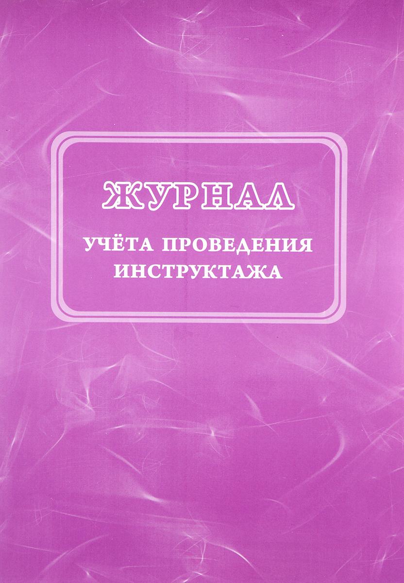 Журнал учёта проведения инструктажа