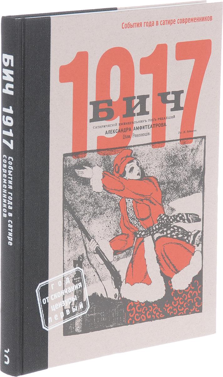 Владимир Булдаков БИЧ 1917. События года в сатире современников журнал бич 23 1917 г