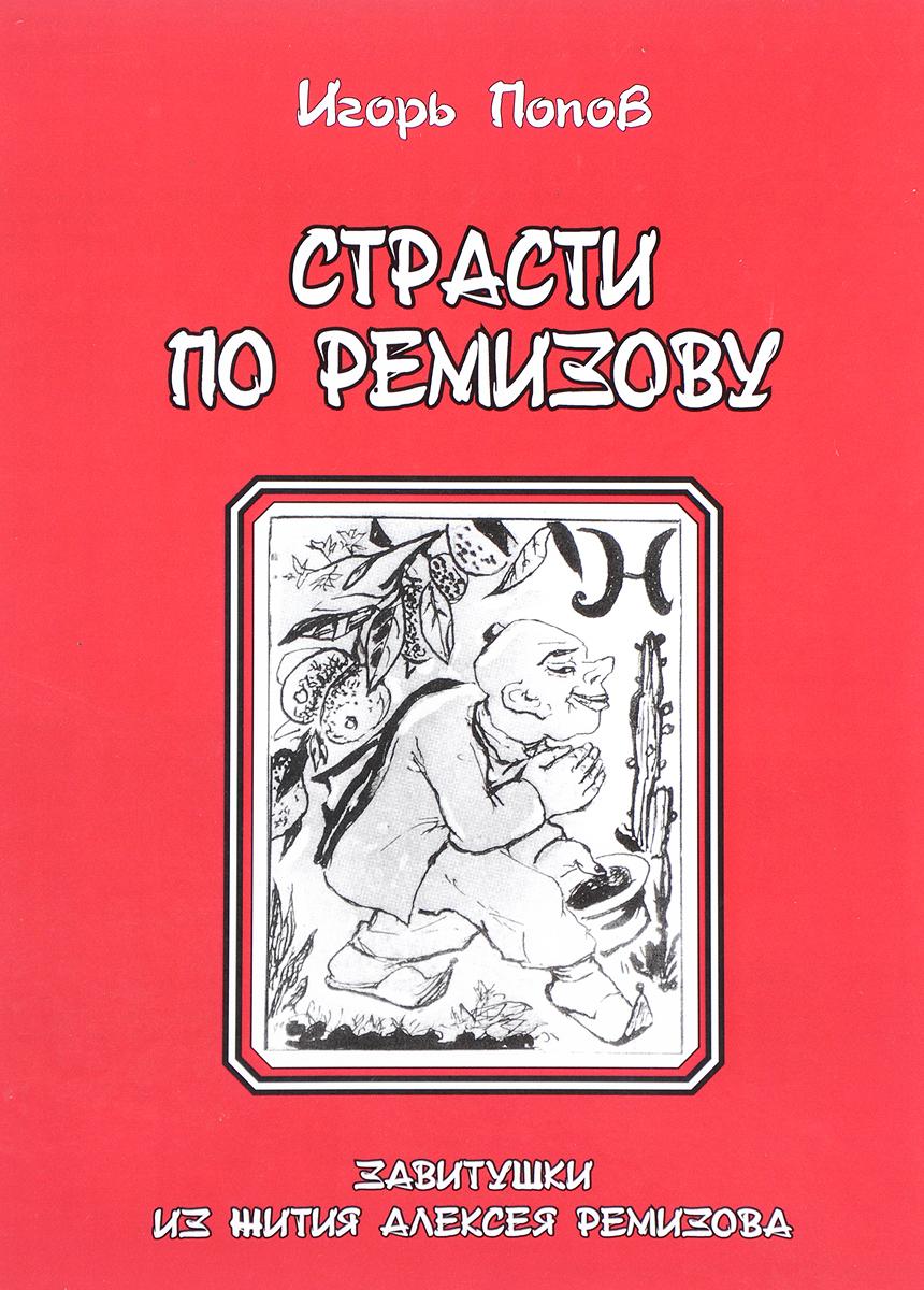 Игорь Попов Страсти по Ремизову. Завитушки из жития страсти по митрофану