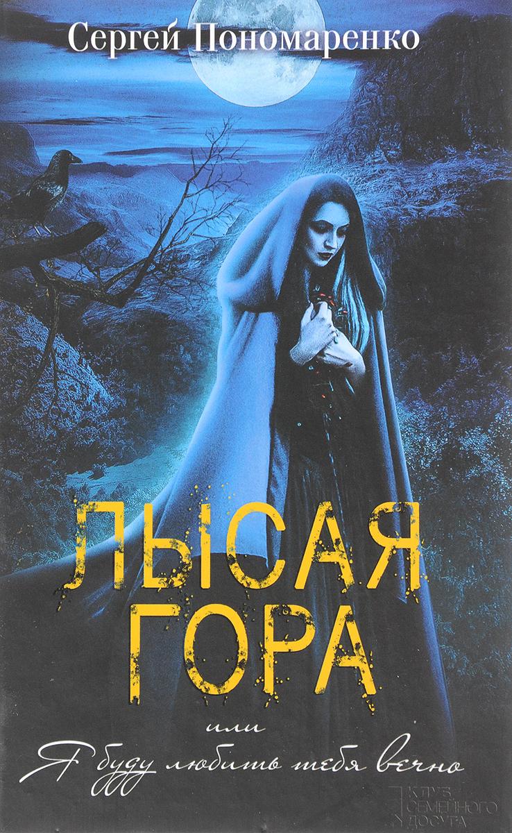 С. Пономаренко Лысая гора, или Я буду любить тебя вечно
