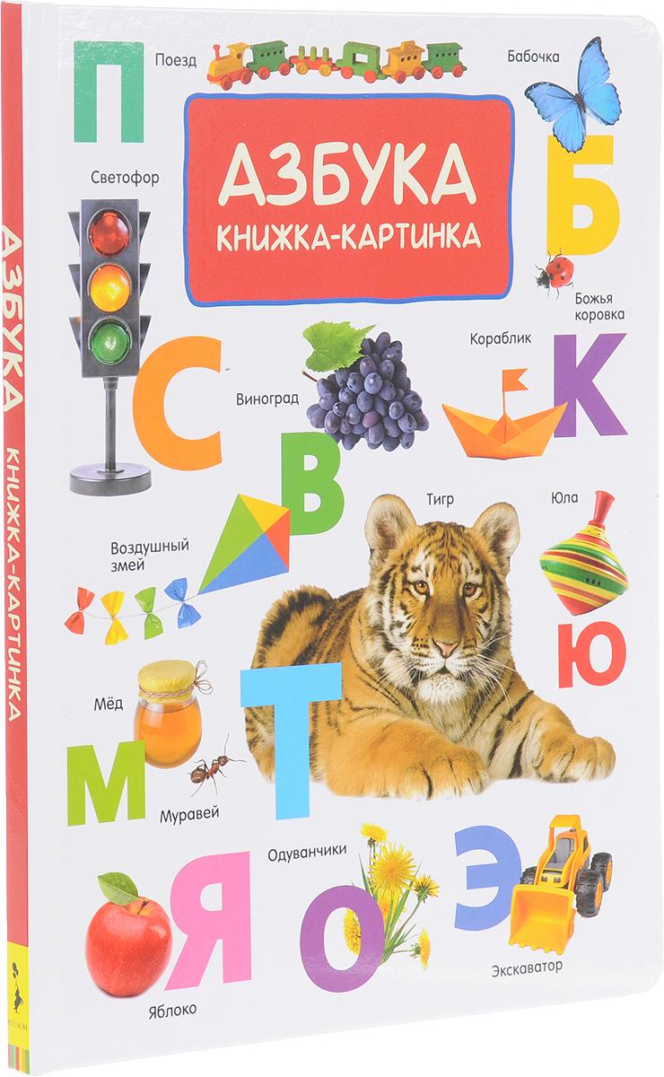 Азбука. Книжка-картинка азбука картинка книга