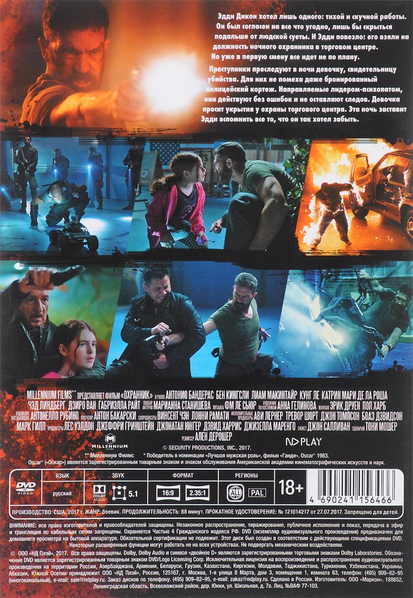 Охранник Millennium Films