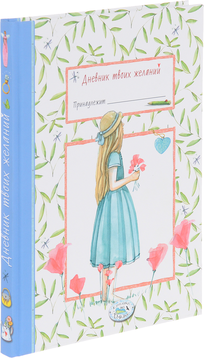 Дневник твоих желаний. Девочка цены онлайн