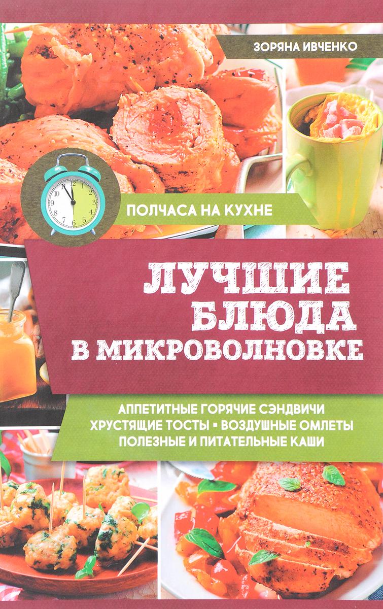 Лучшие блюда в микроволновке. З. Ивченко