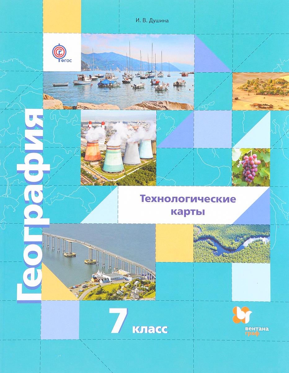 И. В. Душина География. Технологические карты. 7 класс. Методическое пособие