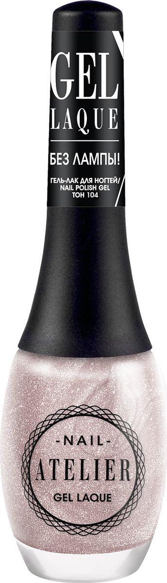 Vivienne Sabo Гель-лак для ногтей Nail Atelier, тон 104, 12 млD215010304Коллекция гелевых лаков нового поколения Nail Atelier - настоящая мастерская дамского счастья! Широчайшая палитра из 44-х всевозможных оттенков, текстур и эффектов Nail Atelier – для всех случаев жизни! Ателье – это создание индивидуального образа и профессиональный результат, здесь каждой детали уделяется особое внимание. Гель -лак для ногтей – это замечательная альтернатива традиционному лаковому покрытию. В отличие от традиционного лака, гель лак для ногтей держится намного дольше, при этом он не теряет цвета и не скалывается, делает поверхность ногтя и его края идеально гладкими. Профессиональный маникюр в домашних условиях – без лампы! Стойкость, объём и глянец обеспечивает уникальное верхнее покрытие. Даже кисточки гель-лаков Nail Atelier имеют индивидуальный «крой»: для каждого оттенка – своя кисточка (широкая, плоская и закругленная), что позволяет добиться безупречного результата и делает нанесение лака максимально легким и точным. Под слоем гель-лака ноготь надёжно защищён от механических повреждений. Новый флакончик с очаровательным винтажным дизайном. Суперудобная форма ручки для кисточки легко у удобно лежит в руке. Для эффекта профессионального гелевого маникюра мы рекомендуем использовать с любым цветным лаком верхнее покрытие с гель-эффектом Nail Atelier. Прозрачное покрытие быстро сохнет, придает ногтю дополнительный объем, глянцевый блеск и продляет стойкость маникюра.Как ухаживать за ногтями: советы эксперта. Статья OZON Гид