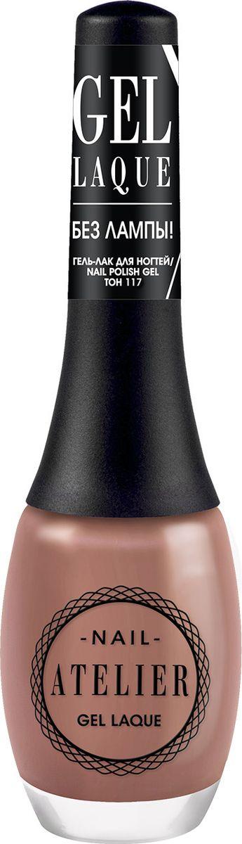 Vivienne Sabo Гель-лак для ногтей Nail Atelier, тон 117, 12 млD215010317Коллекция гелевых лаков нового поколения Nail Atelier - настоящая мастерская дамского счастья! Широчайшая палитра из 44-х всевозможных оттенков, текстур и эффектов Nail Atelier – для всех случаев жизни! Ателье – это создание индивидуального образа и профессиональный результат, здесь каждой детали уделяется особое внимание. Гель -лак для ногтей – это замечательная альтернатива традиционному лаковому покрытию. В отличие от традиционного лака, гель лак для ногтей держится намного дольше, при этом он не теряет цвета и не скалывается, делает поверхность ногтя и его края идеально гладкими. Профессиональный маникюр в домашних условиях – без лампы! Стойкость, объём и глянец обеспечивает уникальное верхнее покрытие. Даже кисточки гель-лаков Nail Atelier имеют индивидуальный «крой»: для каждого оттенка – своя кисточка (широкая, плоская и закругленная), что позволяет добиться безупречного результата и делает нанесение лака максимально легким и точным. Под слоем гель-лака ноготь надёжно защищён от механических повреждений. Новый флакончик с очаровательным винтажным дизайном. Суперудобная форма ручки для кисточки легко у удобно лежит в руке. Для эффекта профессионального гелевого маникюра мы рекомендуем использовать с любым цветным лаком верхнее покрытие с гель-эффектом Nail Atelier. Прозрачное покрытие быстро сохнет, придает ногтю дополнительный объем, глянцевый блеск и продляет стойкость маникюра.Как ухаживать за ногтями: советы эксперта. Статья OZON Гид