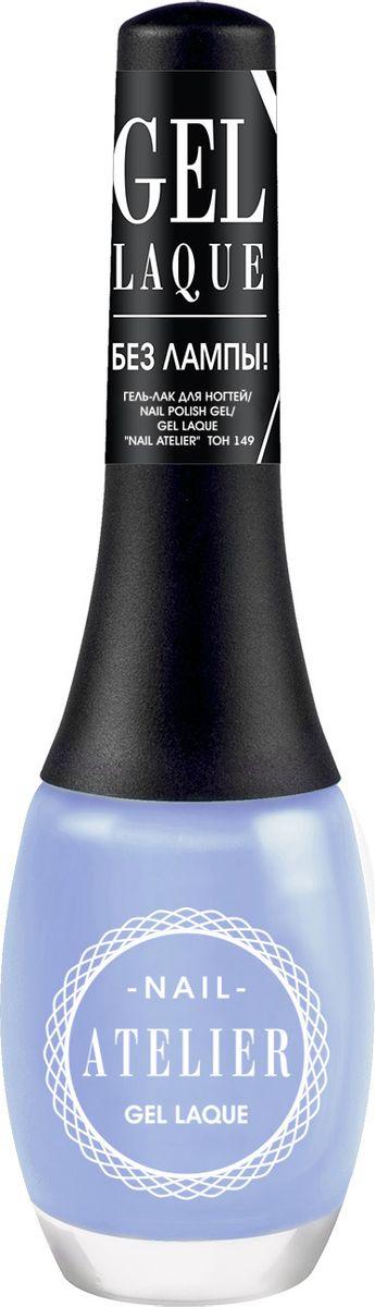 Vivienne Sabo Гель-лак для ногтей Nail Atelier, тон 149, 12 млD215010349Коллекция гелевых лаков нового поколения Nail Atelier - настоящая мастерская дамского счастья! Широчайшая палитра из 44-х всевозможных оттенков, текстур и эффектов Nail Atelier – для всех случаев жизни! Ателье – это создание индивидуального образа и профессиональный результат, здесь каждой детали уделяется особое внимание. Гель -лак для ногтей – это замечательная альтернатива традиционному лаковому покрытию. В отличие от традиционного лака, гель лак для ногтей держится намного дольше, при этом он не теряет цвета и не скалывается, делает поверхность ногтя и его края идеально гладкими. Профессиональный маникюр в домашних условиях – без лампы! Стойкость, объём и глянец обеспечивает уникальное верхнее покрытие. Даже кисточки гель-лаков Nail Atelier имеют индивидуальный «крой»: для каждого оттенка – своя кисточка (широкая, плоская и закругленная), что позволяет добиться безупречного результата и делает нанесение лака максимально легким и точным. Под слоем гель-лака ноготь надёжно защищён от механических повреждений. Новый флакончик с очаровательным винтажным дизайном. Суперудобная форма ручки для кисточки легко у удобно лежит в руке. Для эффекта профессионального гелевого маникюра мы рекомендуем использовать с любым цветным лаком верхнее покрытие с гель-эффектом Nail Atelier. Прозрачное покрытие быстро сохнет, придает ногтю дополнительный объем, глянцевый блеск и продляет стойкость маникюра.Как ухаживать за ногтями: советы эксперта. Статья OZON Гид