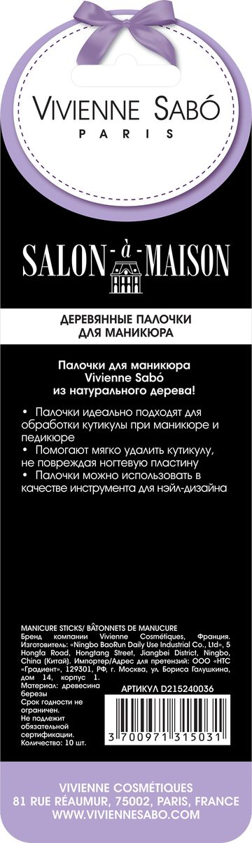 Vivienne SaboДеревянные палочки для маникюра Vivienne Sabo