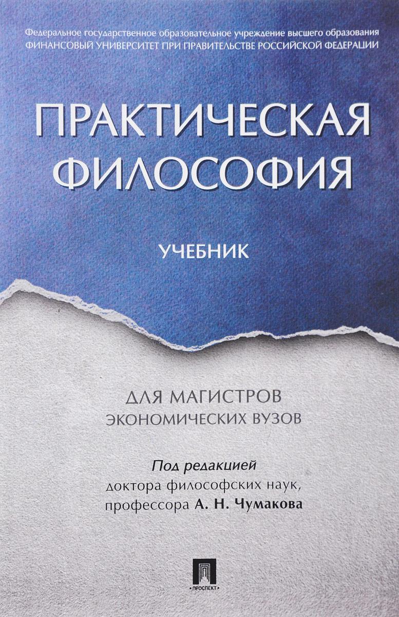 Практическая философия. Учебник для магистров экономических вузов
