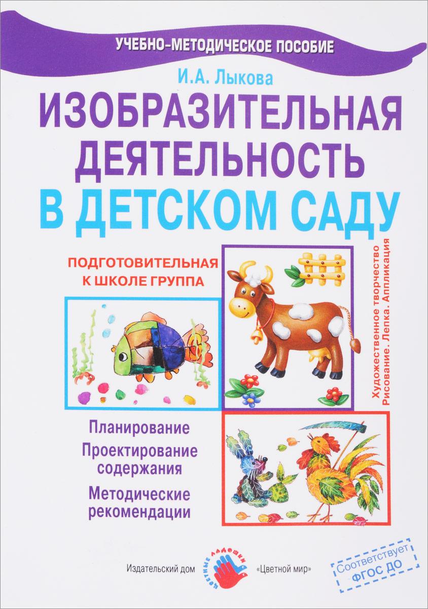 Изобразительная деятельность в детском саду. Подготовительная группа. Учебно-методическое пособие