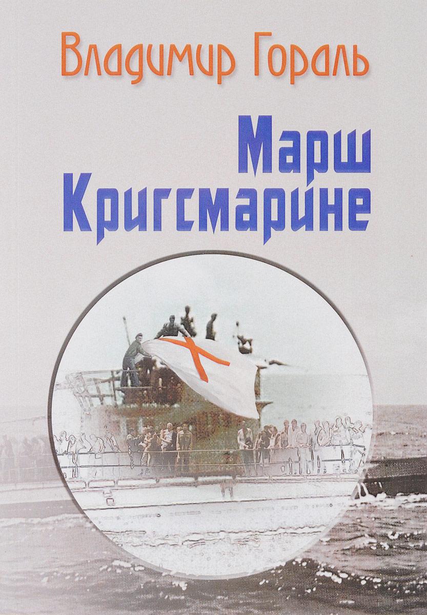 Владимир Гораль Марш Кригсмарине