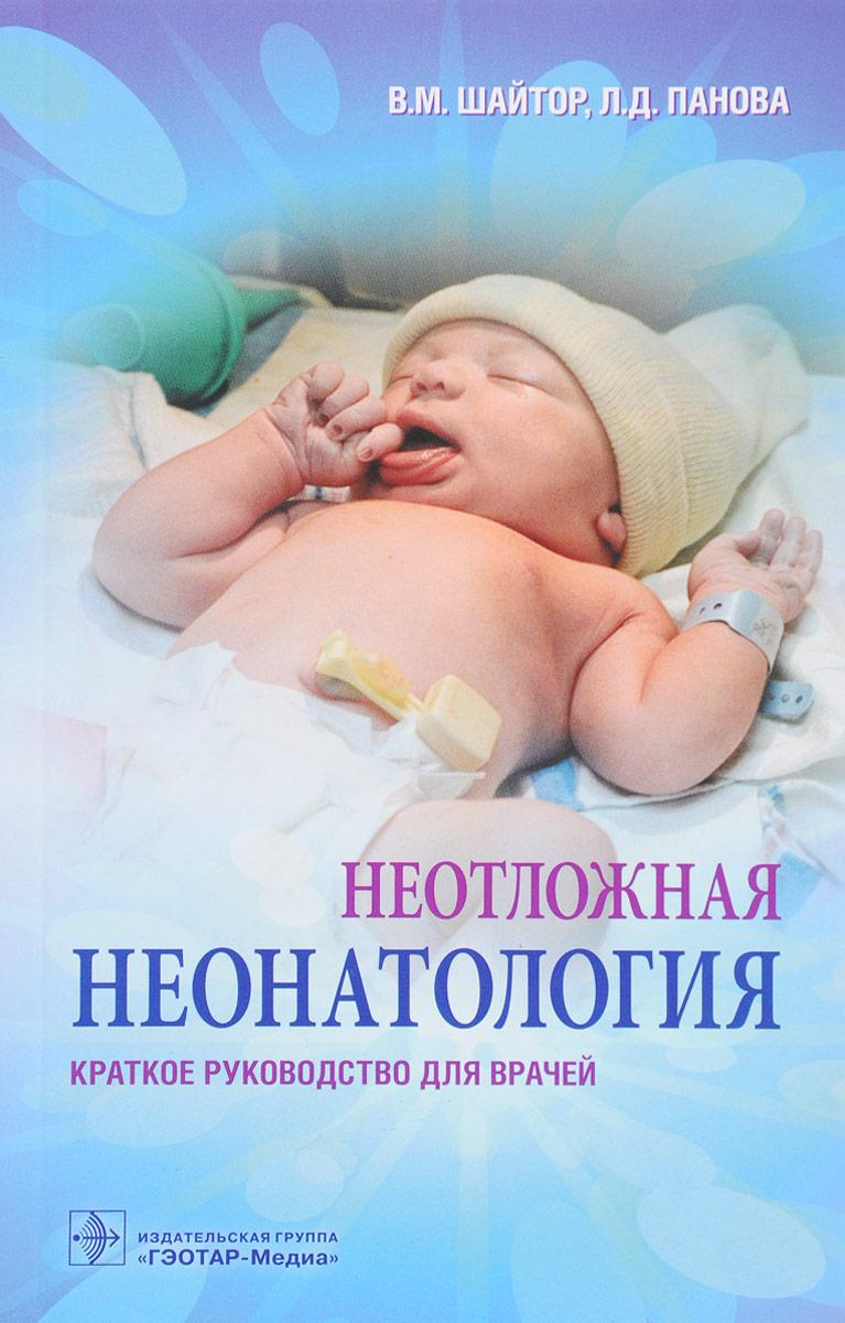 В. М. Шайтор Неотложная неонатология. Краткое руководство для врачей цены онлайн