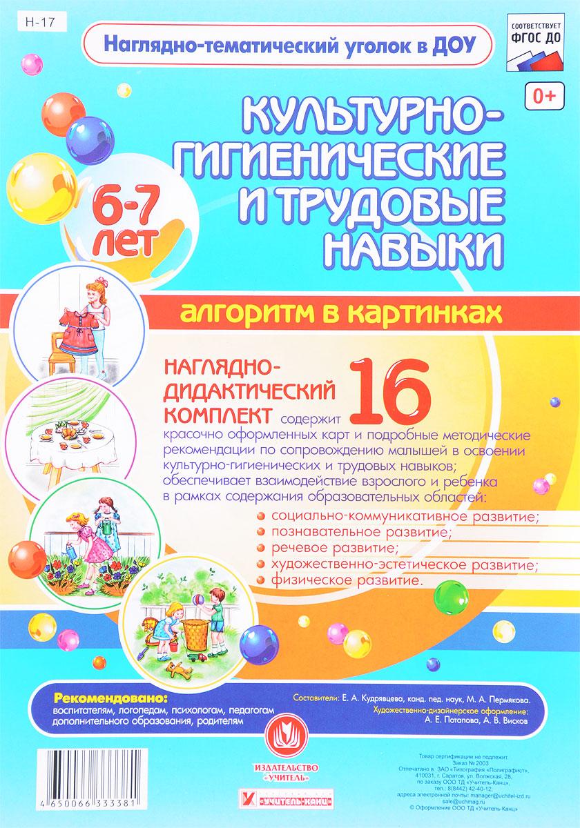 Культурно-гигиенические и трудовые навыки детей 6-7 лет. Алгоритм в картинках эксмо интеллектуальное развитие для детей 6 7 лет