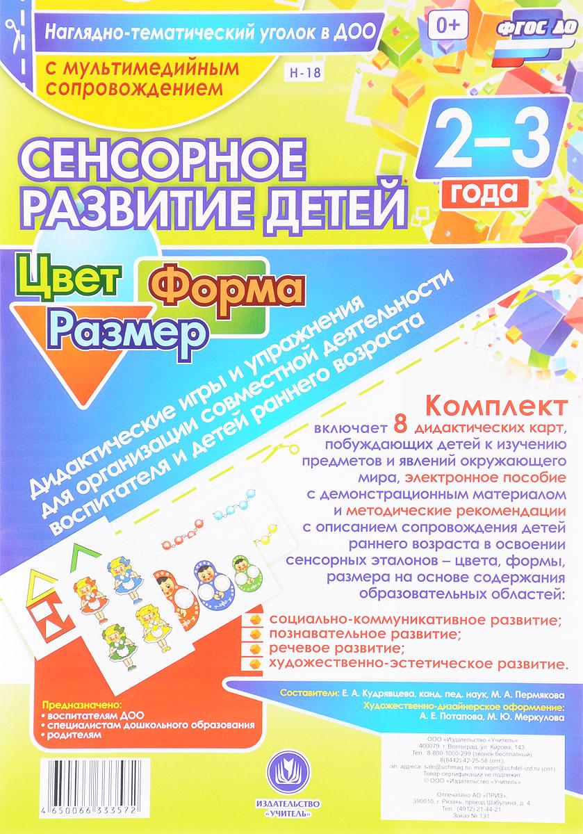 Сенсорное развитие детей 2-3 лет. Цвет, форма, размер. Дидактические игры и упражнения (+ CD-ROM)