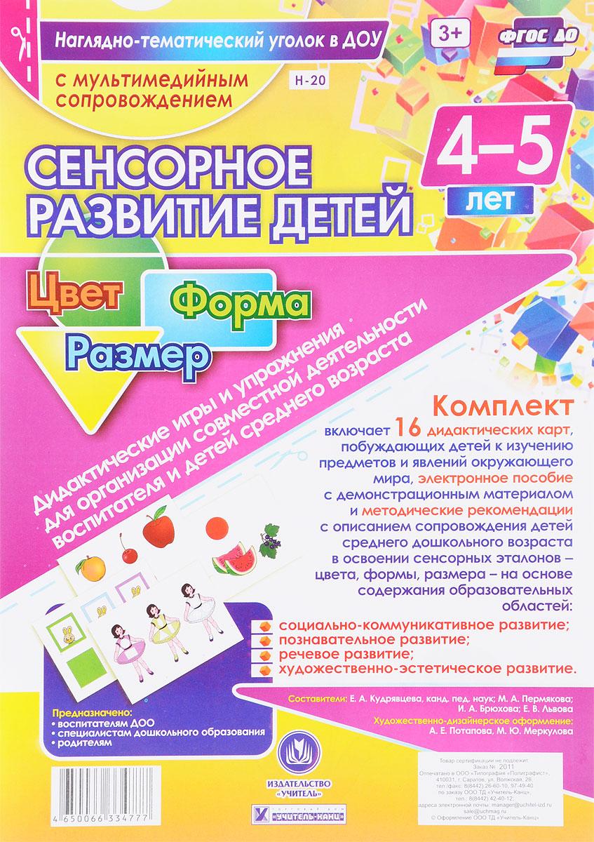 Сенсорное развитие детей 4-5 лет. Цвет, форма, размер. Дидактические игры и упражнения (+ CD-ROM)