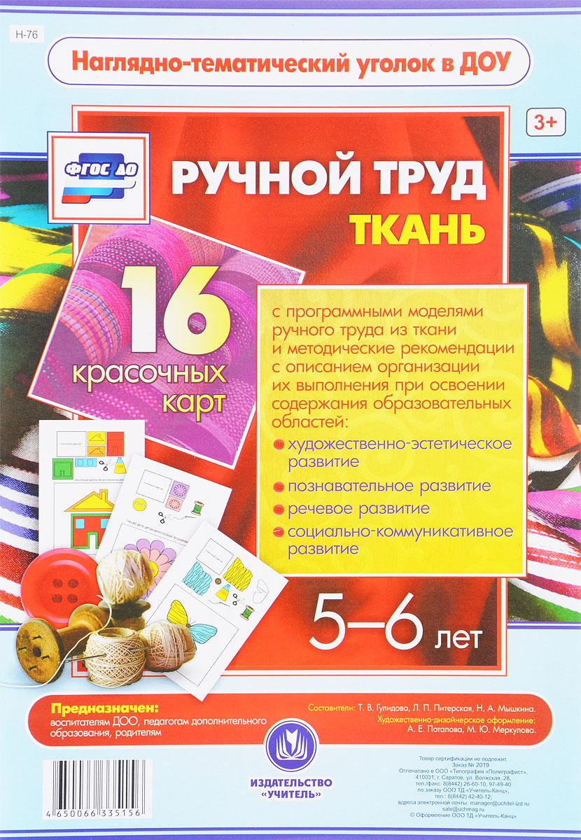 Ручной труд. Ткань. Наглядно-дидактический комплект для детей 5-6 лет