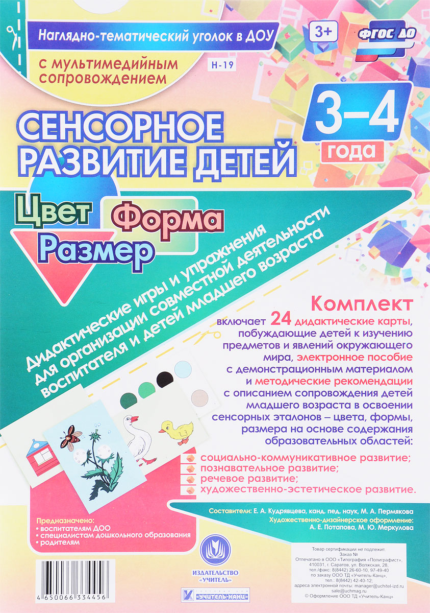 Сенсорное развитие детей 3-4 лет. Цвет, форма, размер. Дидактические игры и упражнения (+ CD-ROM)
