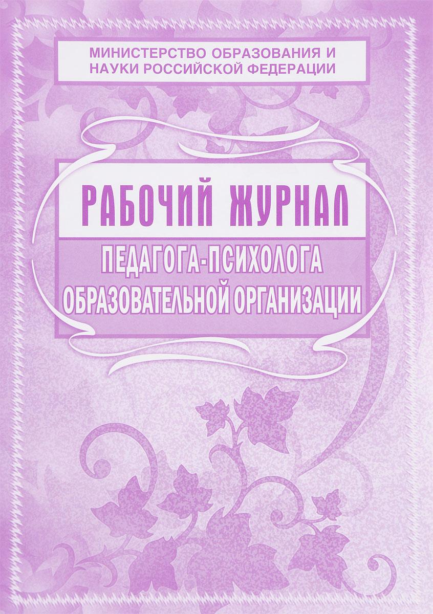 Рабочий журнал педагога-психолога образовательной организации