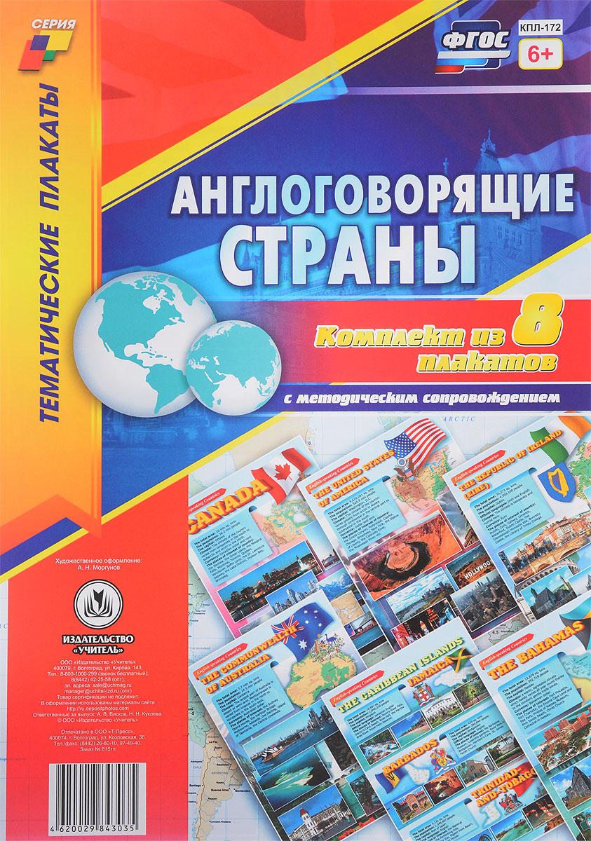 Англоговорящие страны (комплект из 8 плакатов) flag of the united kingdom large 1 5 meter size