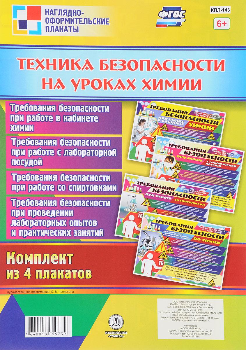 Техника безопасности на уроках химии (комплект из 4 плакатов) плакаты по техники безопасности где