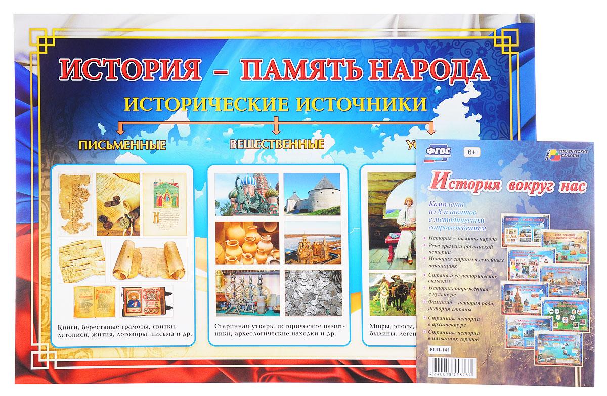 История вокруг нас (комплект из 8 плакатов)