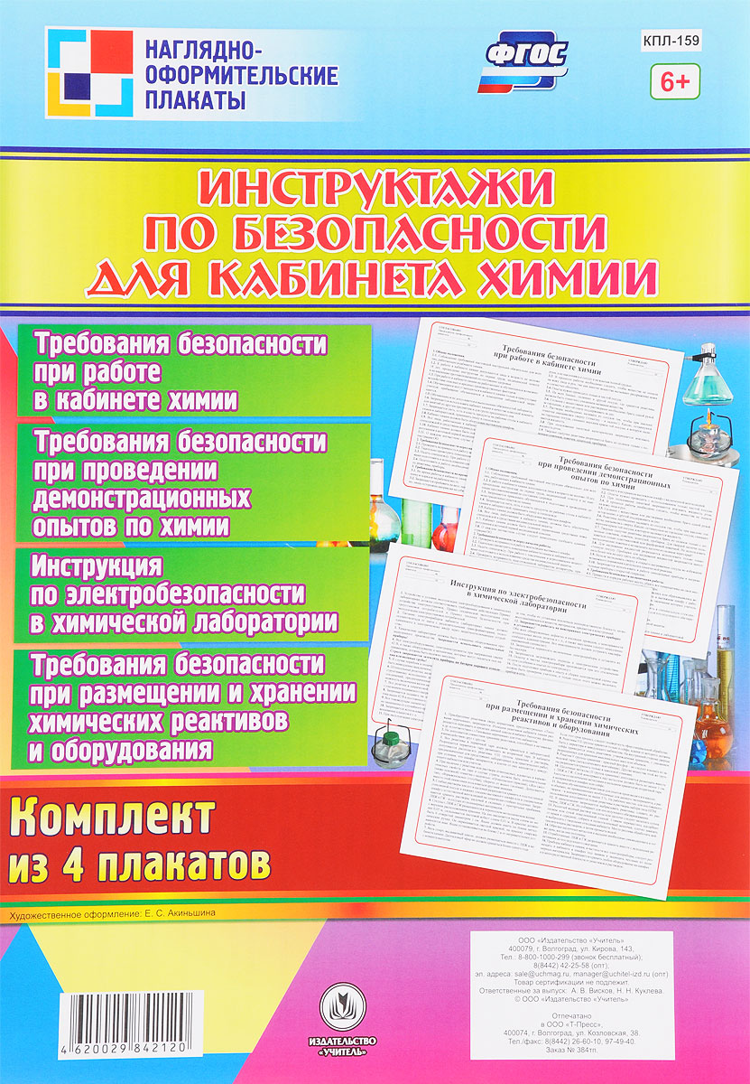 Инструктажи по безопасности для кабинета химии (комплект из 4 плакатов)