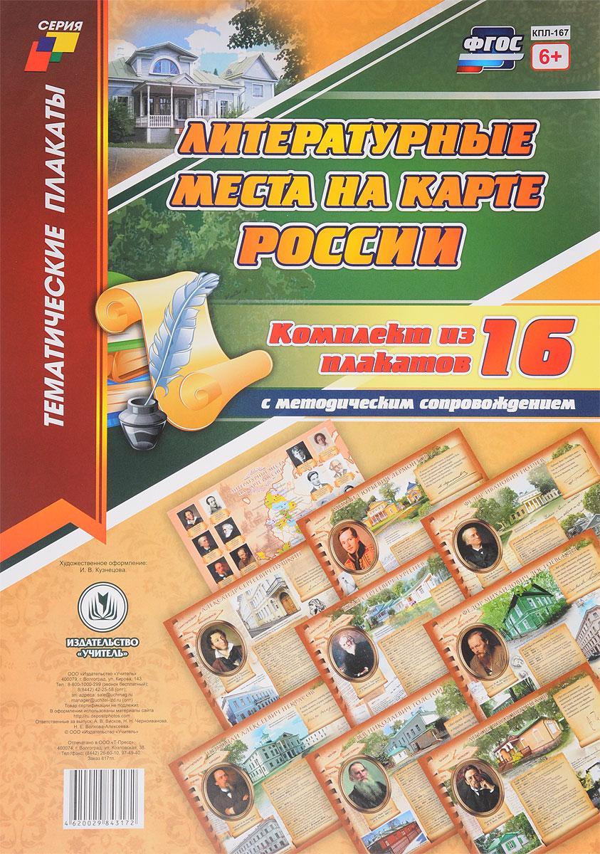 Литературные места на карте России (комплект из 16 плакатов) сомов михаил александрович квитка лиана андреевна водоснабжение учебник