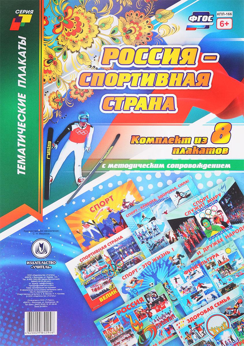 Россия - спортивная страна (комплект из 8 плакатов)