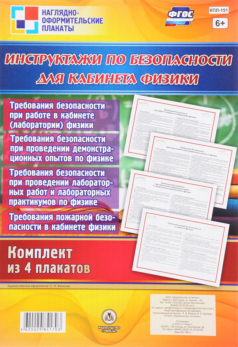 Инструктажи по безопасности для кабинета физики (комплект из 4 плакатов)