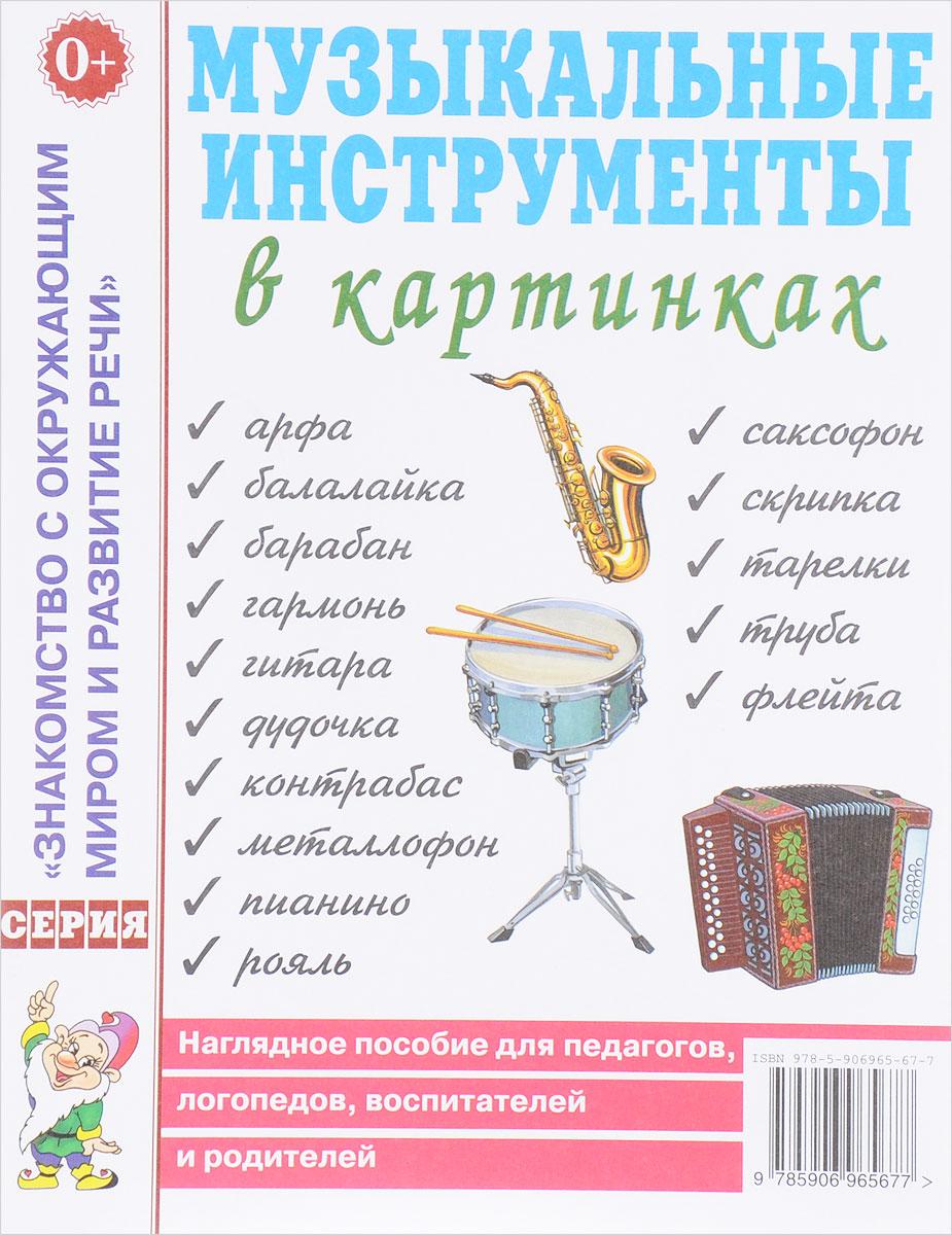 Музыкальные инструменты в картинках. Наглядное пособие падежи наглядное пособие а1