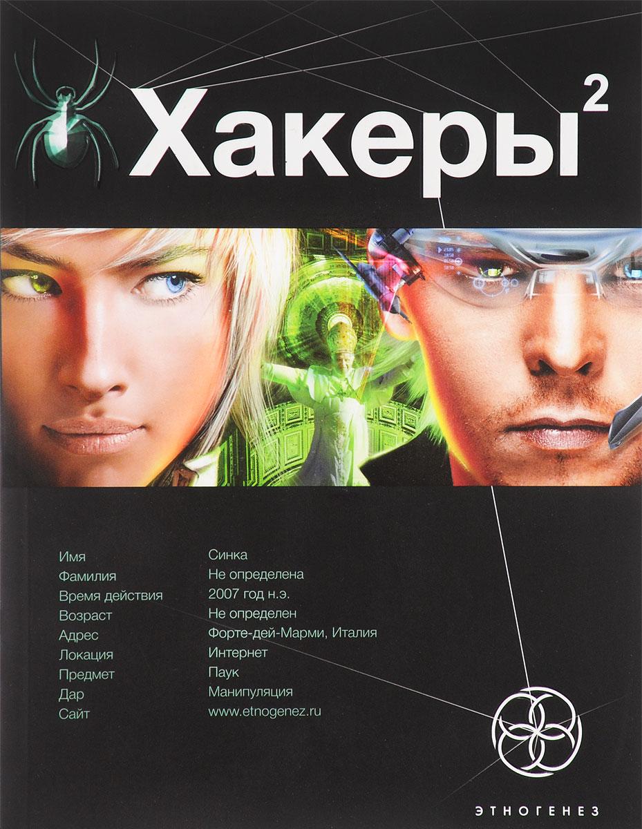 Zakazat.ru: Хакеры 2. Книга 2. Паутина. Александр Чубарьян