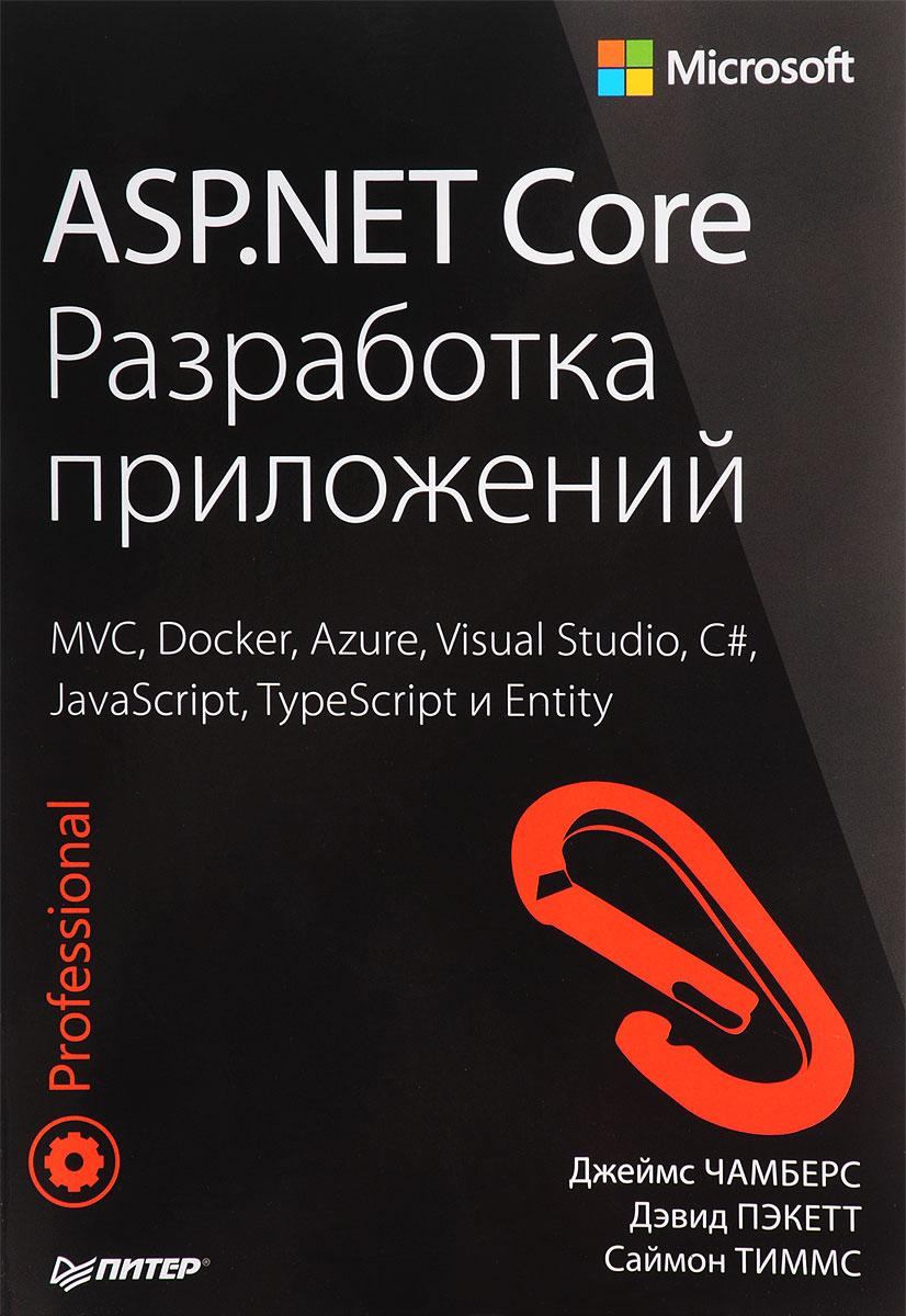 Джеймс Чамберс, Дэвид Пэкетт, Саймон Тиммс ASP.NET Core. Разработка приложений так тяжкий млат