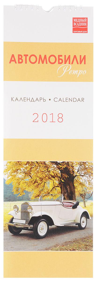 Календарь 2018 (на спирали). Ретро автомобили ISBN: КР21-18010 календарь на 2017 год на спирали retro nostalgia ретро 450 315мм