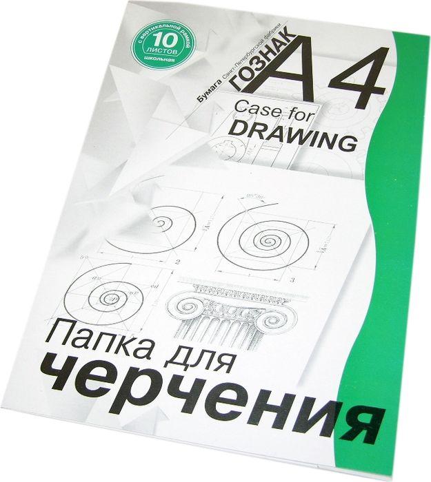 Палаццо Папка для черчения 10 листов вертикальная рамкаПЧ4 ШВрПапка для черчения содержит набор листов ватмана А4 для выполнения чертежно-графических работ карандашами, тушью и чернилами. Плотность 180 гр.Вертикальнаяя рамка.