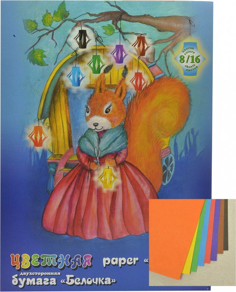 Палаццо Бумага цветная двухсторонняя Белочка 16 листов 8 цветов смешарики бумага цветная пин 16 листов 8 цветов