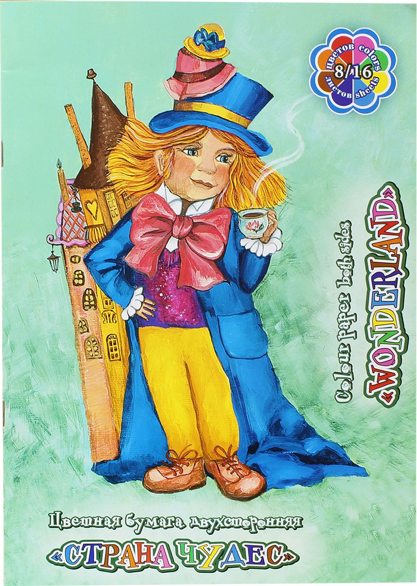 Палаццо Бумага цветная двухсторонняя Страна Чудес Волшебник 16 листов 8 цветов смешарики бумага цветная пин 16 листов 8 цветов