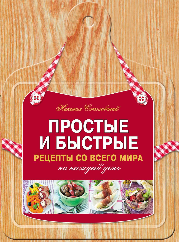 Простые и быстрые рецепты со всего мира на каждый день отсутствует быстрые рецепты на каждый день