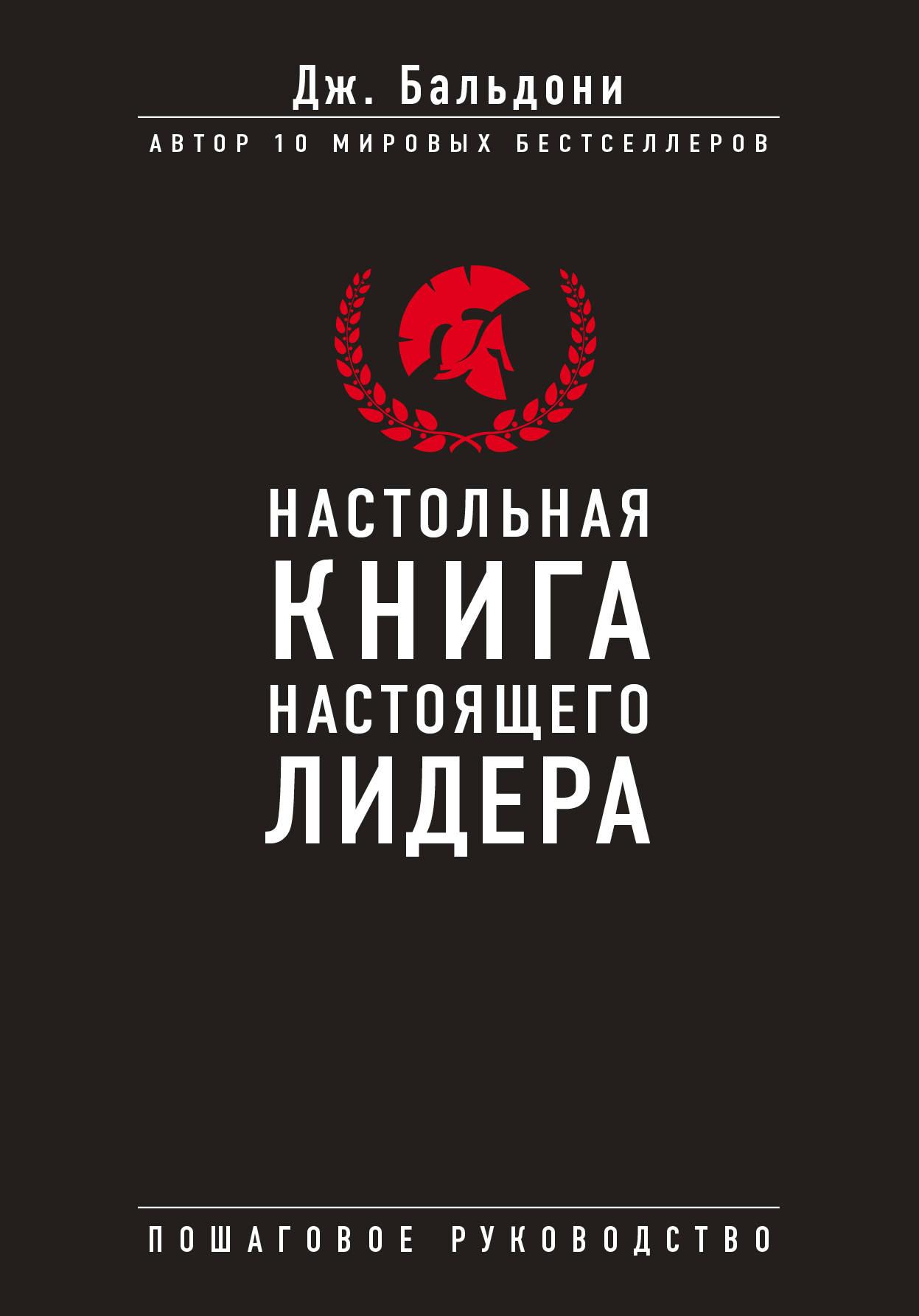 Zakazat.ru: Настольная книга настоящего лидера. Дж. Бальдони