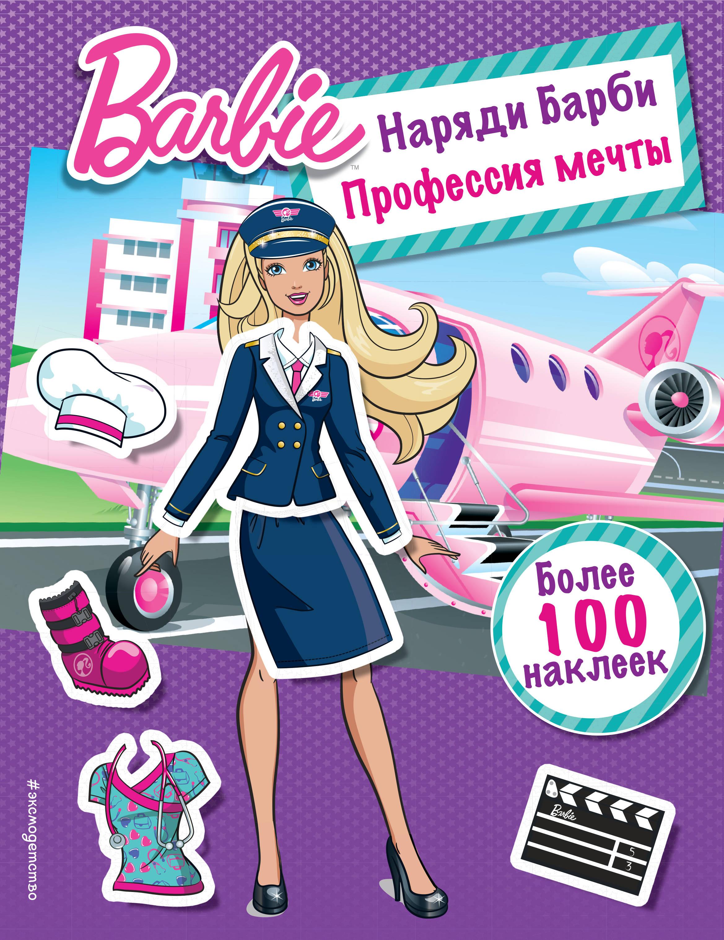Наряди Барби. Профессия мечты