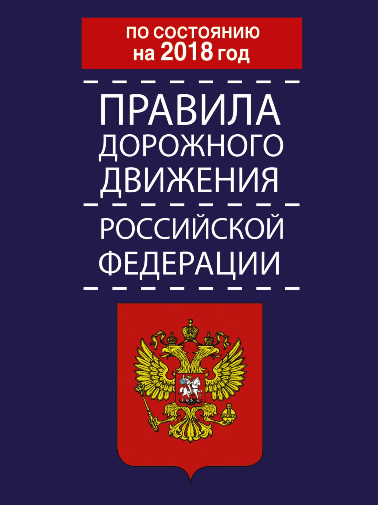 Правила дорожного движения Российской Федерации по состоянию на 2018 год какую машину начинающему водителю недорого