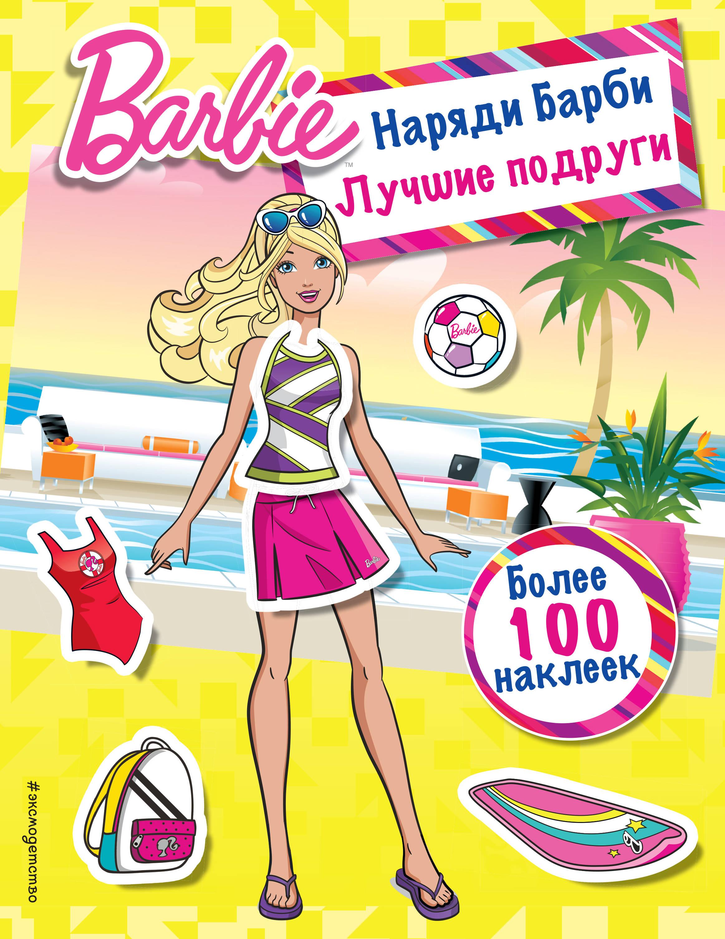 Ирина Позина Наряди Барби. Лучшие подруги сменный кен для барби