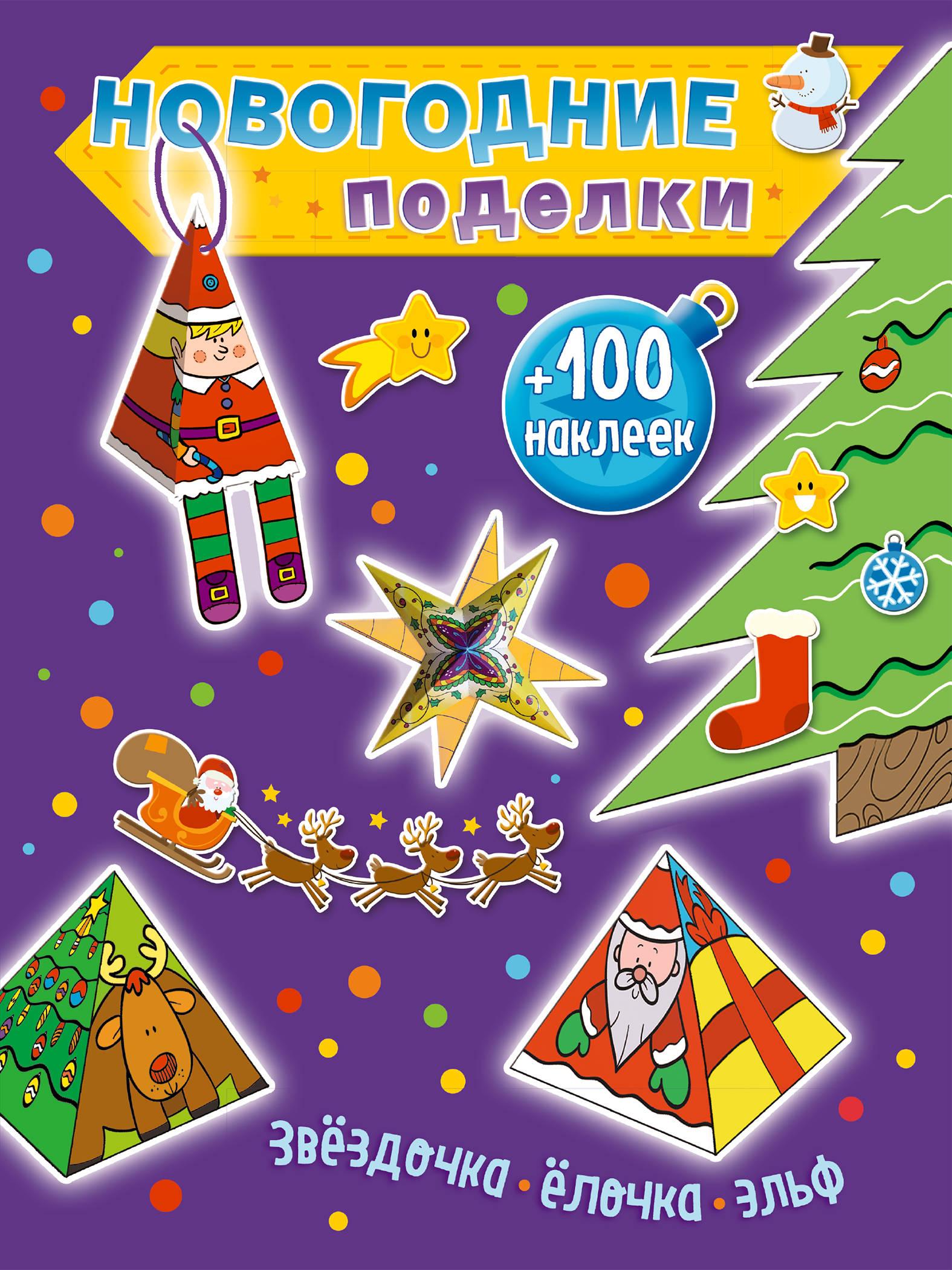 Новогодние поделки. Звездочка, елочка, эльф (+100 наклеек) музыкальные игрушки азбукварик новогодние игрушки елочка