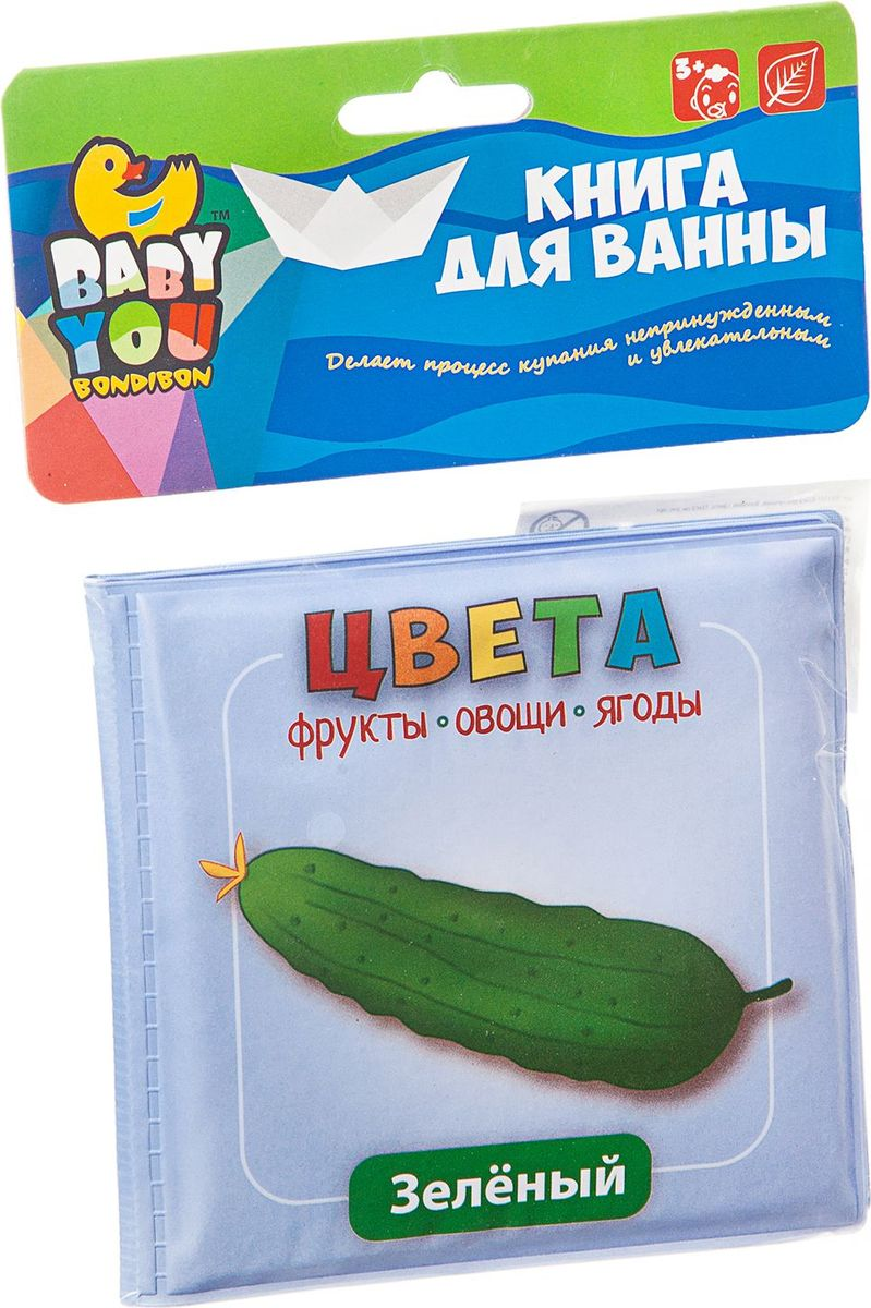Bondibon Книга для купания горки и сидения для ванн luma подставка для купания анатомическая