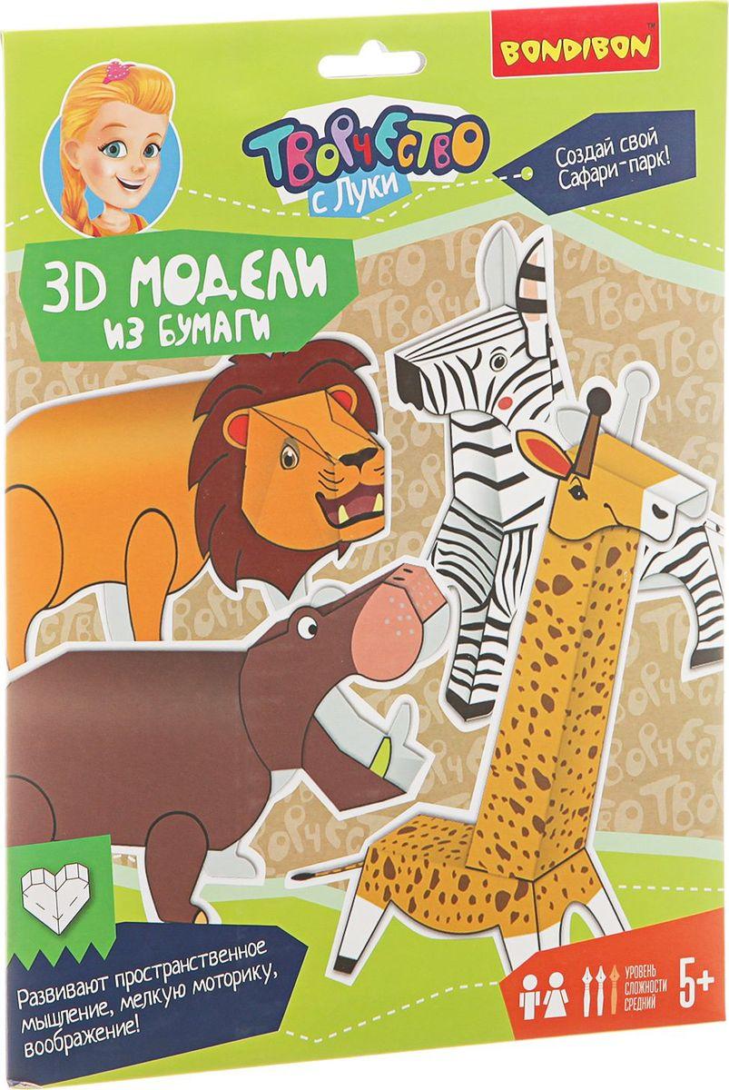 Bondibon Поделки из бумаги 3D Модели Животные