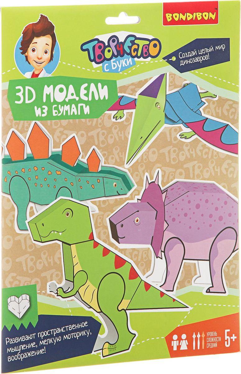 Bondibon Поделки из бумаги 3D Модели Динозавры