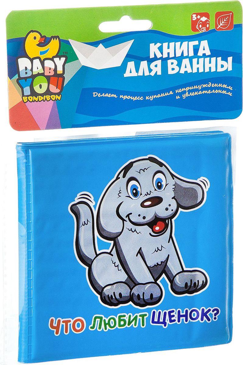 Bondibon Книга для купания Что любит? горки и сидения для ванн luma подставка для купания анатомическая