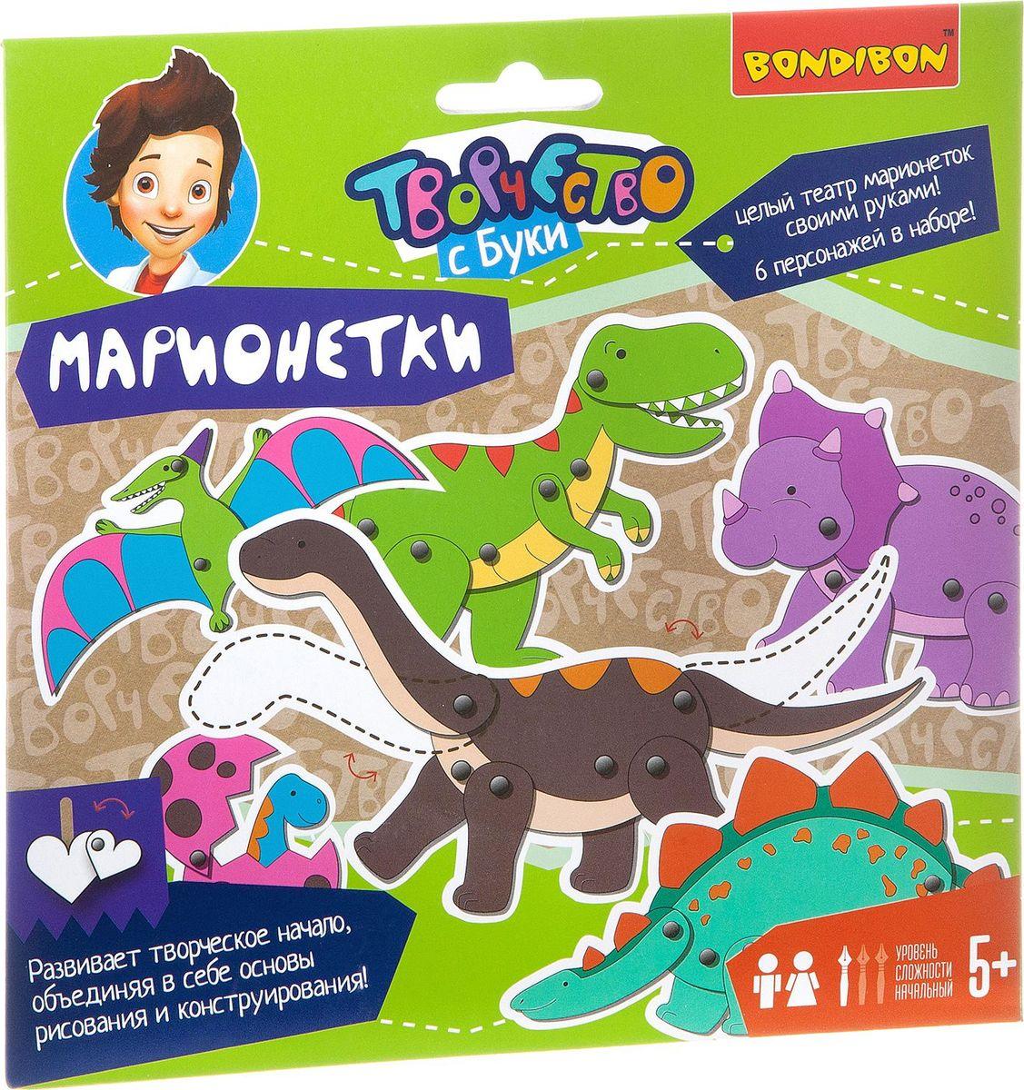 Bondibon Поделки из бумаги Марионетки Динозавры
